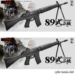 마루이 가스건 Type89 Gas Blowback Rifle