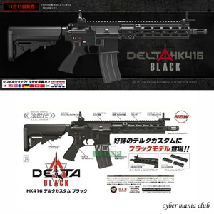마루이 전동건 HK416 Delta Black Next Gen. AEG